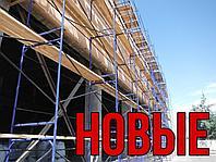 Усиленные строительные леса ЛР-60, 2мм толщина (для фасада, усиленные)