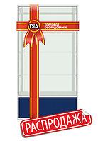 Распродажа DiA