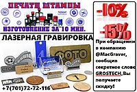 Изготовление печатей и лазерная гравировка со скидкой 10% или 15%
