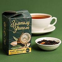 Чай чёрный тропический «Учителю»
