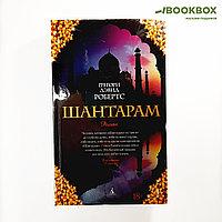«Шантарам» Робертс Г.Д. - твердый переплет