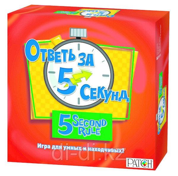 """Trefl Настольная игра """"Ответь за 5 секунд"""""""
