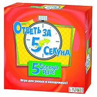 """Trefl Настольная игра """"Ответь за 5 секунд"""", фото 1"""