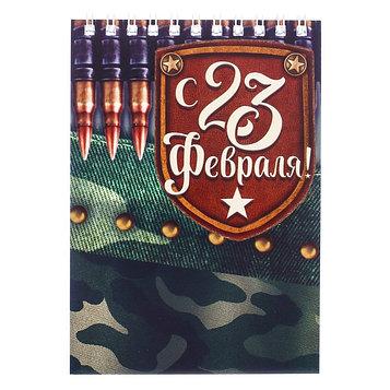 """Блокнот """"С 23 Февраля"""", на гребне, А6, 40 листов"""
