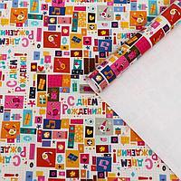 """Набор бумаги упаковочной глянцевой """"С днём рождения"""", 50 × 70 см, 2 листа"""