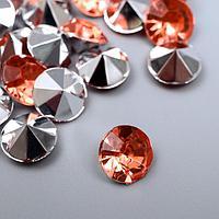 """Декор для творчества акрил кристалл """"Оранжевая"""" цвет № 34 d=1 см набор 50 шт 1х1х0,5 см"""