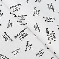 Набор бумаги упаковочной крафт 'Волшебная на всю голову', 50 x 70 см, 2 листа