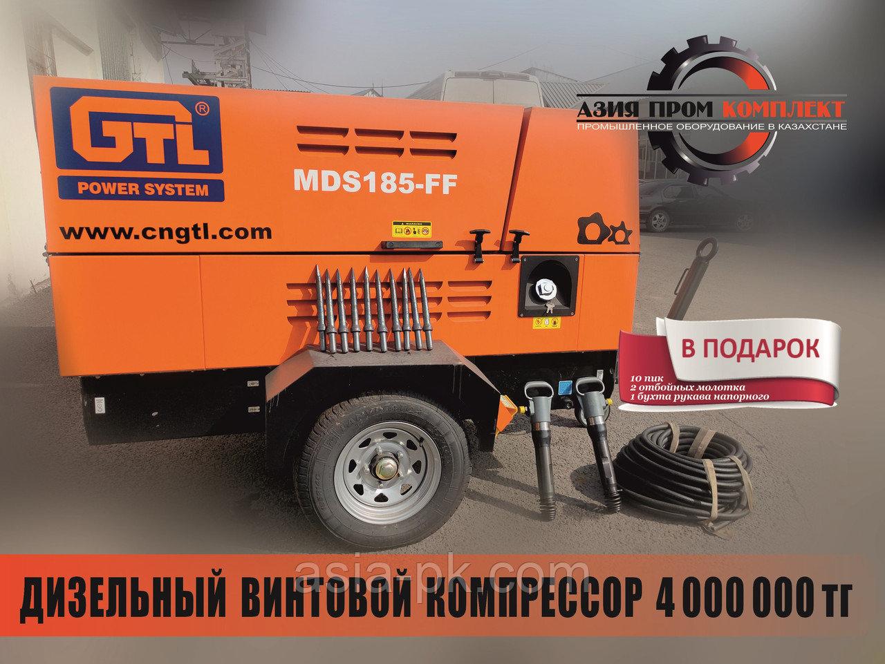 Компрессор передвижной винтовой дизельный MDS 185S-FF