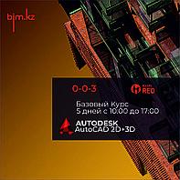 Курс обучения Autodesk AutoCAD 2D+3D