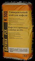 Плиточный клей FIX K-500