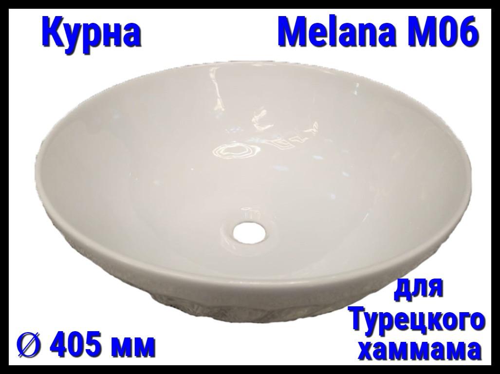 Курна Melana M06 для турецкого хаммама (Ø 405 мм)