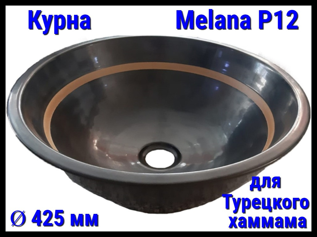 Курна Melana P12 для турецкого хаммама (Ø 425 мм)