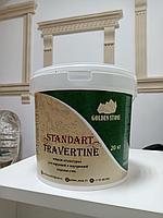 Жидкий травертин Golden Stone 20 кг Стандарт