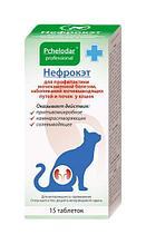 Нефрокэт 15 таблеток