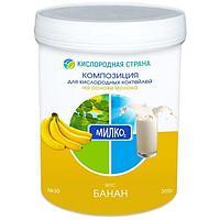 Композиция для кислородных коктейлей Милко Банан