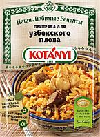 Приправа для узбекского плова 20г (KOTANYI)