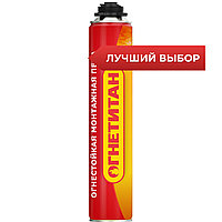 Огнетитан огнестойкая монтажная пена