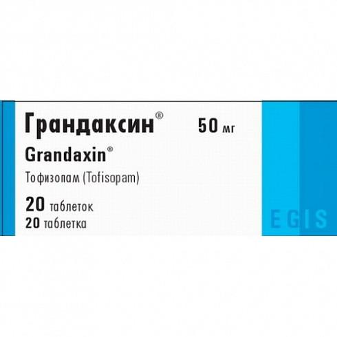Грандаксин 50мг №20 табл.