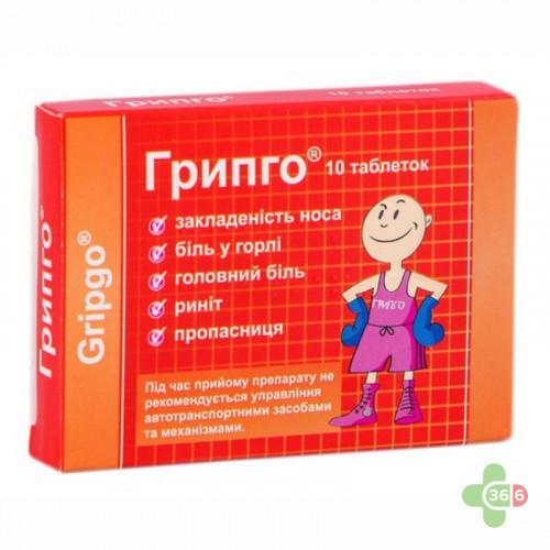 Грипго №10 таблетки