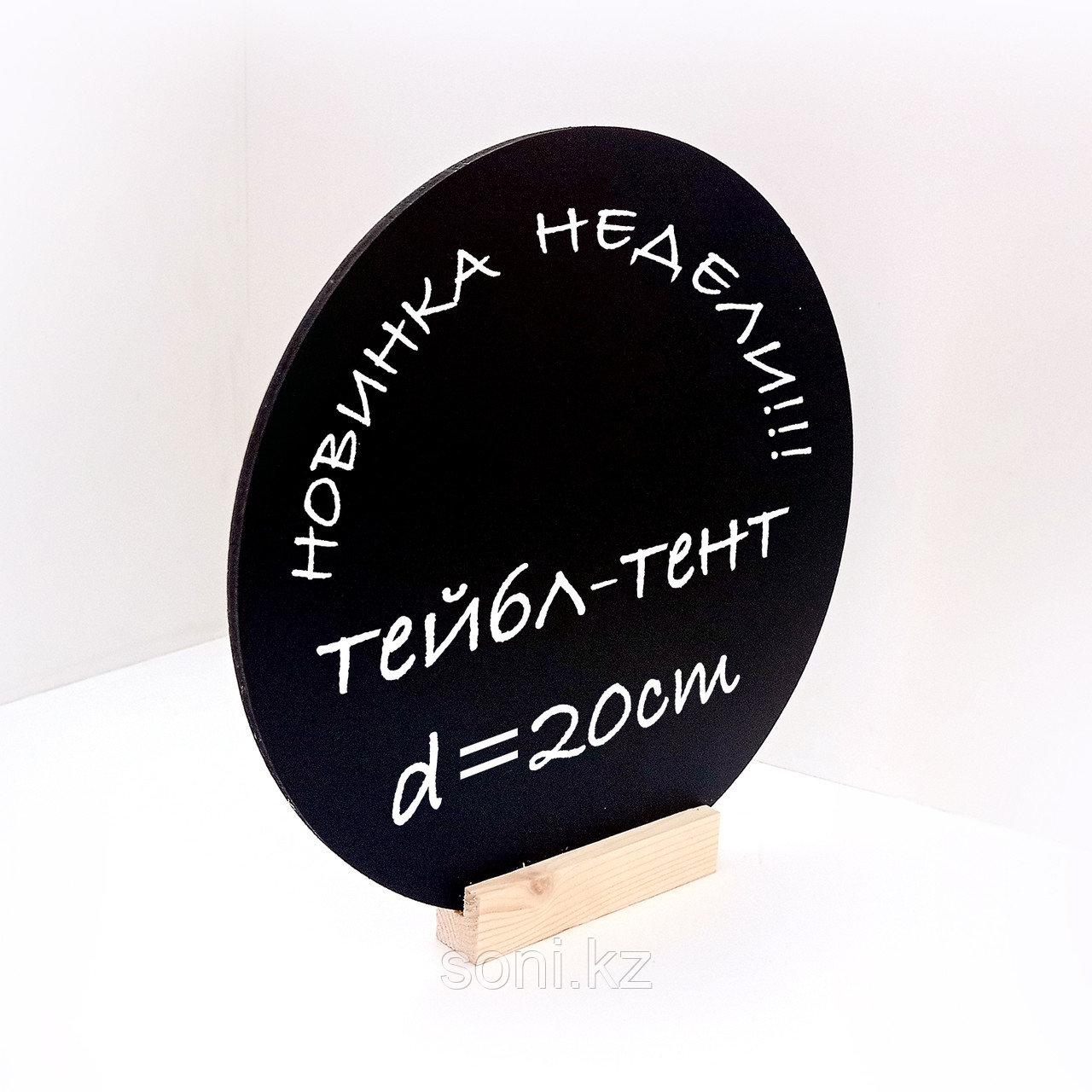 Тейбл-тент Круглый, dia20cm