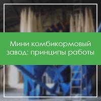 Мини комбикормовый завод: принцип работы