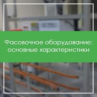 Основные характеристики фасовочного оборудование для зерна