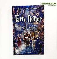 «Гарри Поттер и философский камень» Роулинг Дж. - твердый переплет