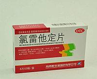Таблетки от аллергии (10 мг * 6 таблеток в упаковке)