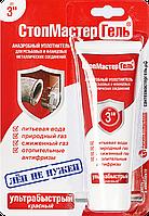 Гель Красный 15 г. СантехМастер