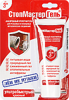 Гель Красный 60 г. СантехМастер