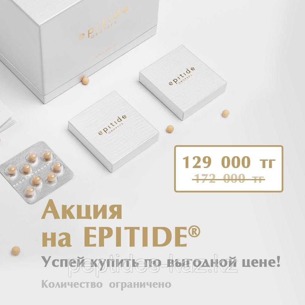 EPITIDE® Эпитид пептид эпифиза в орогранулах
