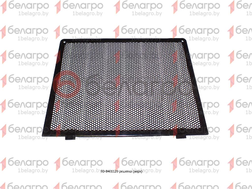 90-8401120 Решетка МТЗ радиатора, верхняя