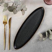 Блюдо сервировочное овальное «Золотая нить», 32,5×10 см