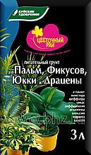 Грунт БХЗ Цветочный Рай д/Пальм,Фикусов 3л