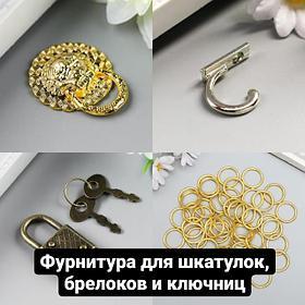 Фурнитура для шкатулок, брелоков и ключниц