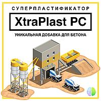 XtraPlast PC - Суперпластификатор/Добавка для бетона