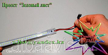 Ленты светодиодные SMD 2835 на алюминиевой подложке 500*17*10 мм