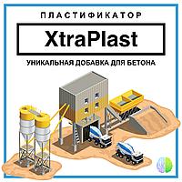 XtraPlast - Пластификатор/Добавка для бетона