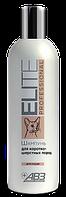 Для кошек короткошерстных пород, Elite, 270мл.