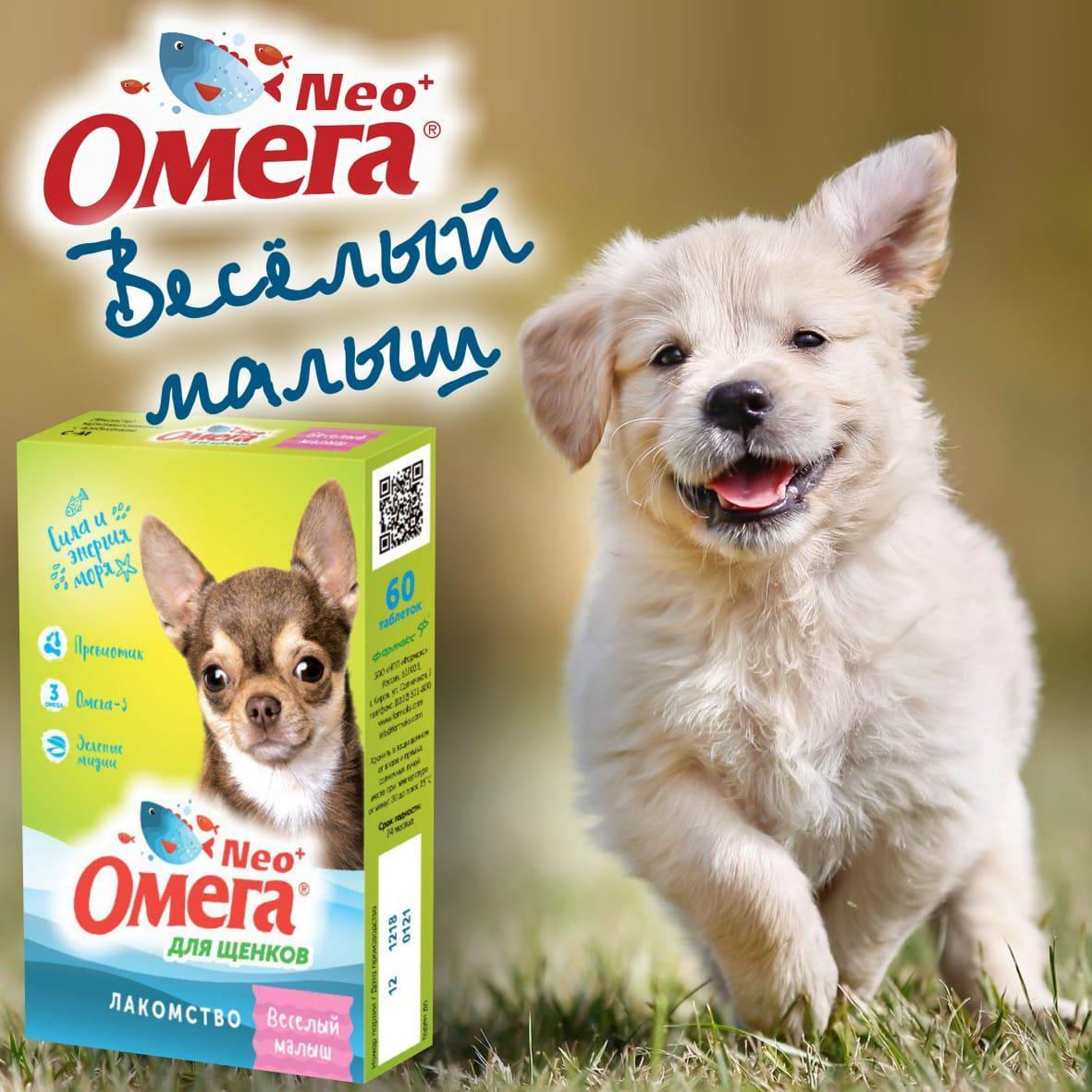 Витаминизированное лакомство Омега Neo+ для щенков