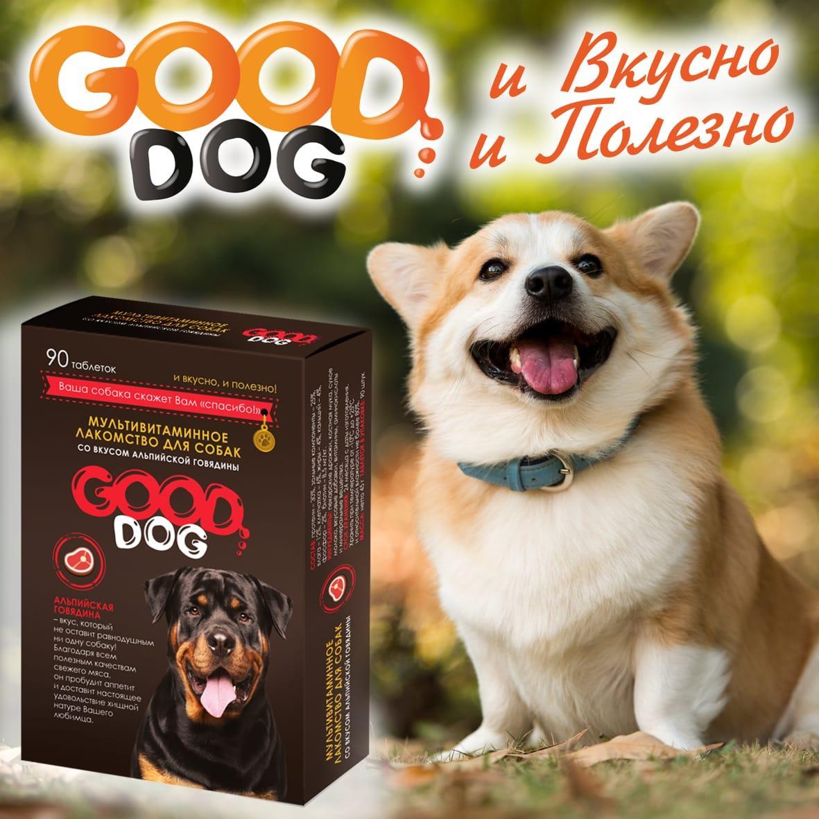 Good Dog Мультивитаминное лакомство для собак, со вкусом альпийской говядины