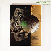 «Думай и богатей! Самое полное издание, исправленное и дополненное» Хилл Наполеон