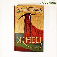 «Жнец» Шустерман Нил - твердый переплет