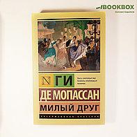 «Милый друг» Мопассан Г. де - мягкий переплет
