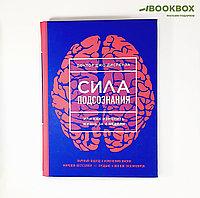 «Сила подсознания, или Как изменить жизнь за 4 недели» Диспенза Д.