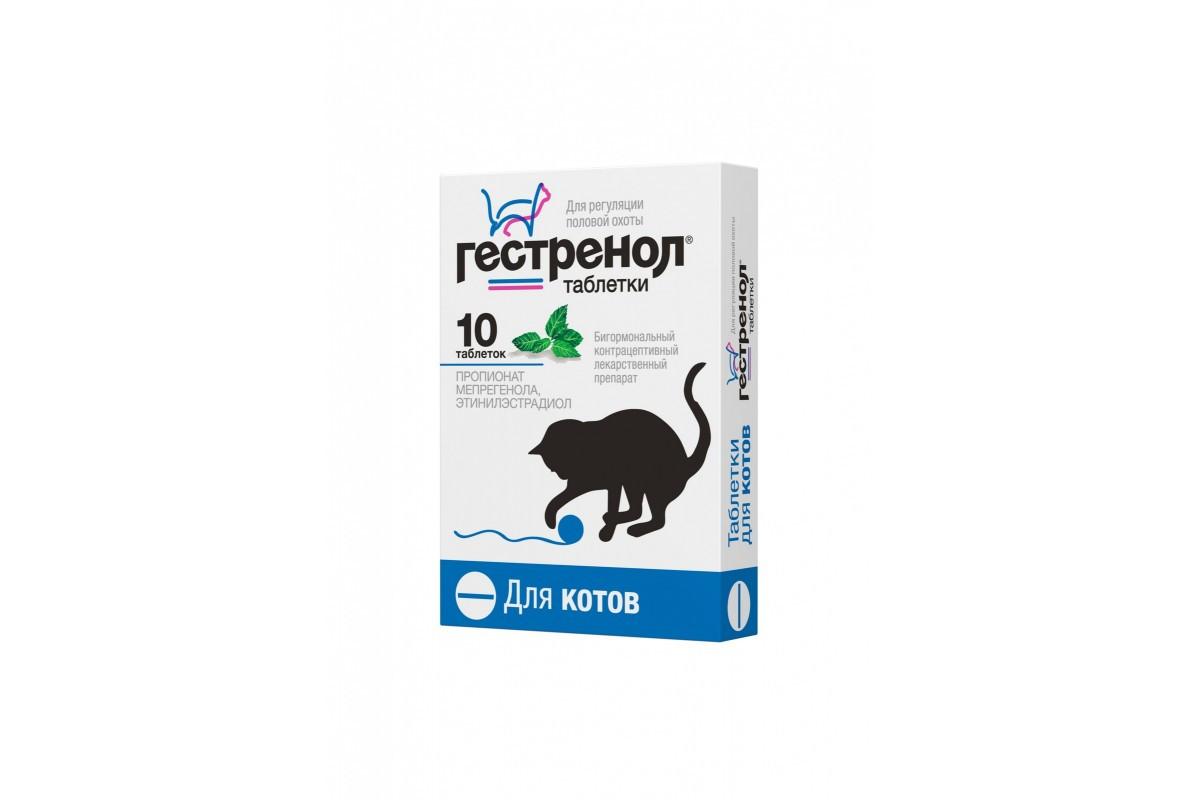 Гестренол Таблетки для регуляции половой охоты у котов