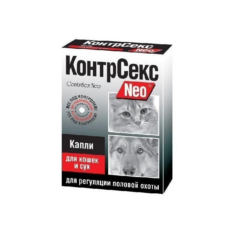 КонтрСекс Neo Капли для регуляции половой охоты для кошек и сук