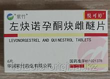"""Противозачаточные таблетки """"Левоноргестрел и Квинестрол"""" (Levonorgestrel and Quinestrol)"""