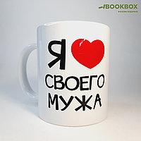 Керамическая кружка «Я люблю своего мужа», белая, 300 мл