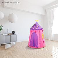 Палатка детская игровая шатёр «Домик принцессы» 110×110×150 см